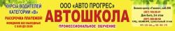 Автошкола «Авто прогрес»