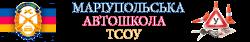 Автошкола ОСОУ