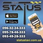 Статус Такси